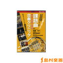 DVD 2008年全日本吹奏楽コンクール 課題曲合奏クリニック/ブレーン【メール便なら送料無料】