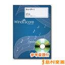 吹奏楽譜 ウィーアー! 参考音源CD付 / ウィンズ スコア