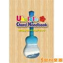 島村楽器 SCUB001 ウクレレコードハンドブック ( A6 版/104P )/島村楽器【メール便なら送料無料】 【ウクレレ譜】