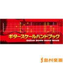 島村楽器 ギタースケールハンドブック SGSB-001/島村楽器【メール便なら送料無料】 【ロックギター教本】