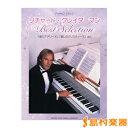 ピアノソロ 中上級 リチャード・クレイダーマン Best Selection/(株)ヤマハミュージックメディア【メール便なら送料無料】 【ピアノ譜】