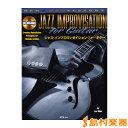 REH ジャズ・インプロヴィゼイション フォークギター CD付 / エー・ティ・エヌ