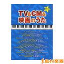 やさしいピアノ・ソロ TV&CM&映画のうた / シンコーミュージックエンタテイメント