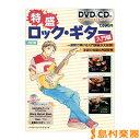 ムック 特盛ロック・ギター入門編 【改訂版】 DVD+CD