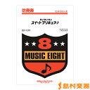ショッピングスイートプリキュア 楽譜 QH1297 ラ♪ラ♪ラ♪ スイートプリキュア / ミュージックエイト