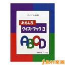 バイエル併用 おもしろクイズ・ブック3 / サーベル社
