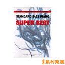 CDブック やさしく弾ける/スタンダード・ジャズ・ピアノ スーパーベスト/KMP(ケイ・エム・ピー)【メール便なら送料無料】 【ジャズピアノ譜】