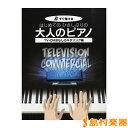 すぐ弾ける はじめての ひさしぶりの 大人のピアノ TV・CMおもしろネタソング編 / ケイ・エム・ピー