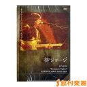 DVD266 柳ジョージ追悼盤 『LIVE'05〜Premium Nights』/アトス.インターナショナル【メール便なら送料無料】