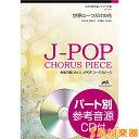 【メール便なら送料無料】J-POPコーラスピース 女声2部合唱/ピアノ伴奏 世界に一つだけの花/SMAP CD付/ウィンズ・スコア