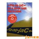 вкPiaб▌noб▌jaCвл EAT A JAPAN TOUR PHOTO BOOKб╬+DOCUMENT DVDб╧ б┐ е╖еєе│б╝е▀ехб╝е╕е├епеиеєе┐е╞едесеєе╚