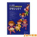 CD+楽譜集 こどもの器楽合奏 クラシック 1/デプロMP【メール便なら送料無料】