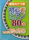 楽譜 音名カナつき初心者ピアノ80曲 やさしく弾けるスタジオジブリ・ソング / シンコーミュージックエンタテイメント