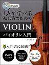 楽譜 1人で学べる 初心者のためのバイオリン入門 DVD付 / ヤマハミュージックメディア