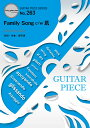 ショッピング星野源 楽譜 GP263 ギターピース Family Song c/w 肌/星野源 / フェアリー