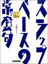 楽譜 DVDでよくわかる スラップ・ベースの常套句 / リットーミュージック