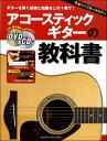 楽譜 アコースティックギターの教科書 DVD&CD付 / ヤマハミュージックメディア