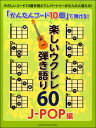 楽譜 「かんたんコード10個」で弾ける!楽しいウクレレ弾語60 ~J-POP編~ / ヤマハミュージックメディア