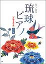 楽譜 ピアノ曲集 琉球ピアノ 沖縄音楽特集【改訂版】 / ケイ・エム・ピー