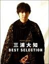 楽譜 ピアノソロ 三浦大知 BEST SELECTION / ヤマハミュージックメディア