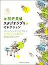 楽譜 ピアノソロ 加羽沢美濃 スタジオジブリ・セレクション / ヤマハミュージックメディア
