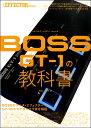 雑誌 THE EFFECTOR BOOK PRESENTS BOSS GT-1の教科書 / シンコーミュージックエンタテイメント