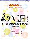 楽譜 ピアノソロ 初級 ハ調で楽しむピアノで弾きたい人気曲~情熱大陸~ / ヤマハミュージックメディア