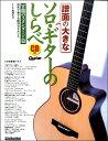 楽譜 譜面の大きなソロ・ギターのしらべ 官能のスタンダード篇 / リットーミュージック
