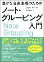 豊かな音楽表現のための ノート・グルーピング入門 / アルテスパブリッシング