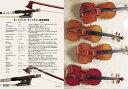 PRSP-28 ヴァイオリンファイル3 / プリマ楽器