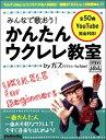 楽譜 みんなで歌おう! かんたんウクレレ教室 by ガズ / リットーミュージック