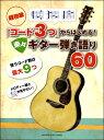 楽譜 超初級「コード3つ」からはじめる! 楽々ギター弾き語り60 / ヤマハミュージックメディア