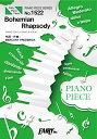 楽譜 PP1522 ピアノピース BOHEMIAN RHAPSODY/QUEEN / フェアリー