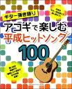 楽譜 ギター弾き語り アコギで楽しむ 平成ヒットソング100 / ヤマハミュージックメディア