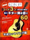 楽譜 超初級「コード3つ」からはじめる! 楽々ギター弾き語り60平成ヒットソング編 / ヤマハミュージックメディア