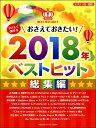 ピアノソロ 初級 やさしく弾けるおさえておきたい!2018年ベストヒット~総集編~ / ヤマハミュージックメディア