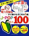 ギター弾き語り 「全曲セーハなし」「コード3つから」 すぐ弾けるはじめの1曲 J-POPベスト100 / ヤマハミュージックメディア
