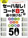 楽譜 セーハなし! コード8つで楽々弾ける! かんたんギター弾き語り50 / ヤマハミュージックメディア