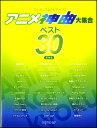 楽譜 ワンランク上のピアノソロ アニメ神曲大集合 ベスト30 保存版 / デプロMP