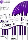 BP2112バンドスコアピース アゲイン/WANIMA / フェアリー