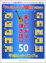 楽譜 「かんたんコード10個」で弾ける!楽しいギター弾き語り50~平成ヒットソング編~ / ヤマハミュージックメディア