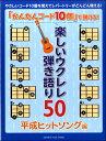 楽譜 「かんたんコード10個」で弾ける!楽しいウクレレ弾き語り50~平成ヒットソング編~ / ヤマハミュージックメディア