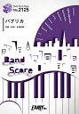 楽譜 BP2125バンドスコアピース パプリカ /Foorin / フェアリー