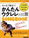 楽譜 みんなで歌おう! かんたんウクレレSONGBOOK by ガズ / リットーミュージック