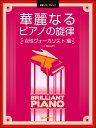楽譜 初級ソロ・アレンジ 華麗なるピアノの旋律[女性ヴォーカリスト・編] / ドリーム・ミュージック・ファクトリー