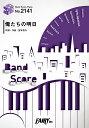 楽譜 BP2141 俺たちの明日/エレファントカシマシ / フェアリー