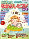 雑誌 シンコー・ミュージック・ムック こどものなかよしピアノ2019 / シンコーミュージックエンタテイメント