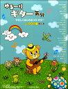 楽譜 ゆる~りギター気分 やさしくはじめるソロ・ギターJ-POP 改訂版 / デプロMP