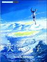 楽譜 ピアノミニアルバム 「天気の子」 music by RADWIMPS / ヤマハミュージックメディア