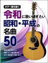 楽譜 ギター弾き語り 令和に歌い継ぎたい 昭和・平成の名曲50 / ヤマハミュージックメディア